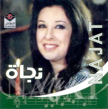 بحلم معاك ,, Najat-essaghira-43-990-7020259